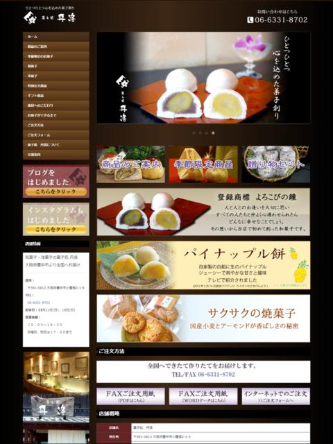 大阪府豊中市の住宅街の一角にある「菓子処 丹洛」