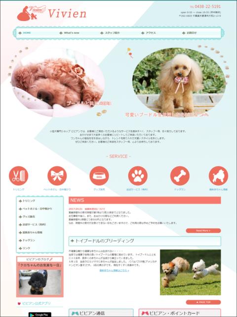 千葉県木更津市にある小型犬専門ショップ「ビビアン」