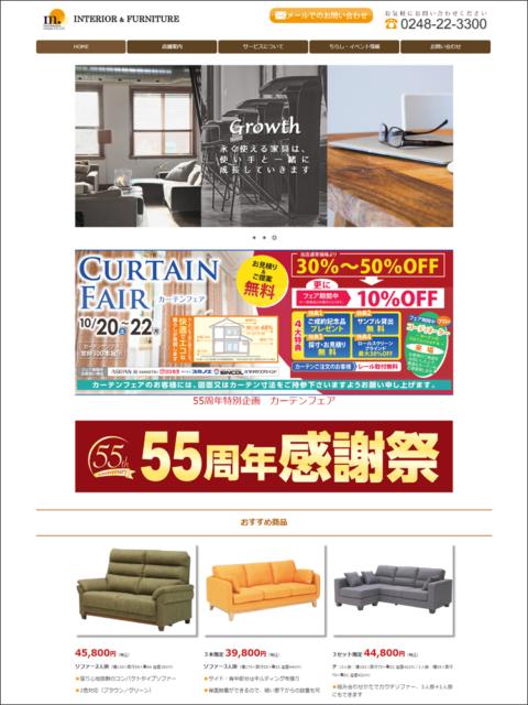 福島県白河市にある「緑川産業」は創業50年を迎える老舗の家具・インテリアショップ