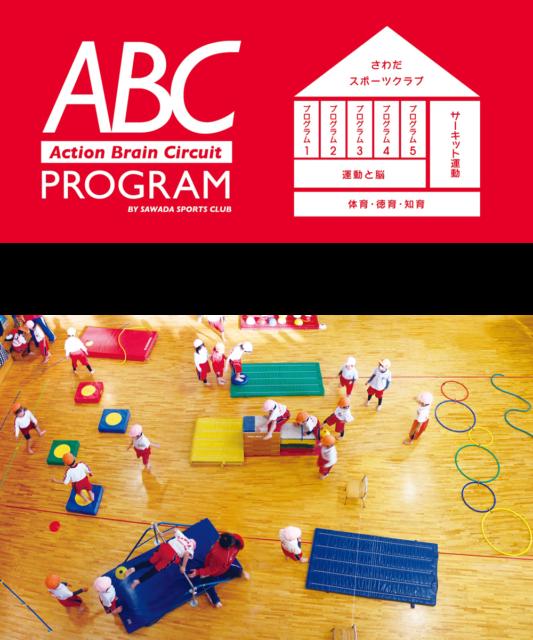 東京都を中心に幼稚園・保育園への体育講師派遣、スポーツ教室やイベント企画を行っている「さわだスポーツクラブ」