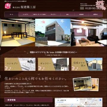 株式会社 桜建築工房