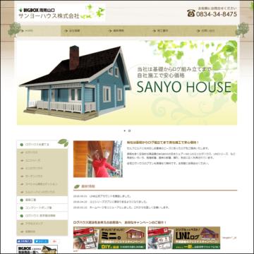 サンヨーハウス 株式会社