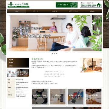 株式会社 九州屋