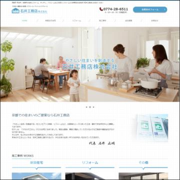 石井工務店 株式会社