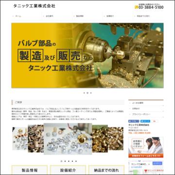 タニック工業 株式会社