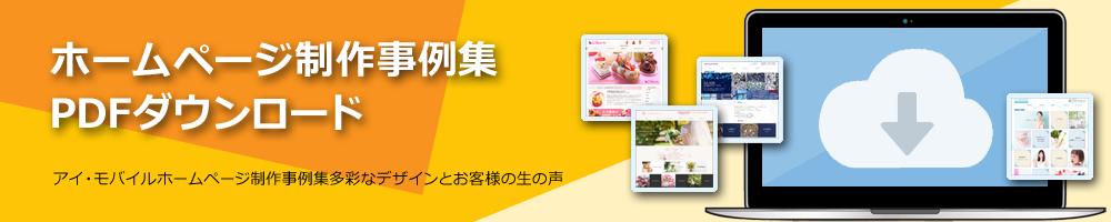 ホームページ制作事例集