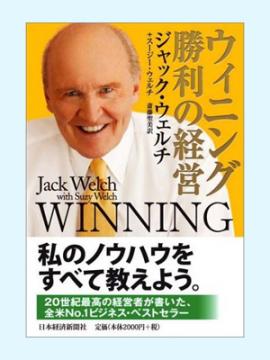 ウィニング 勝利の経営  ジャック・ウェルチ 日本経済新聞社刊 (2005/9/13)