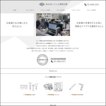 株式会社 ジェス建築企画
