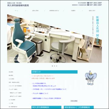 医療法人社団阿久津会 阿久津耳鼻咽喉科医院