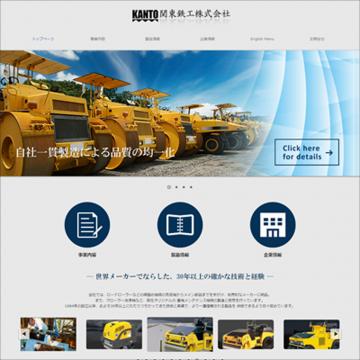 ロードローラーをはじめとした道路建設用機械を手掛ける「関東鉄工株式会社」