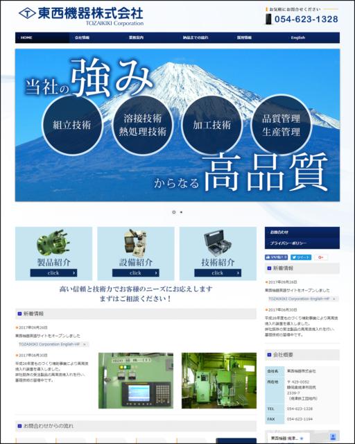 横浜に本社を置く東西機器株式会社のホームページ