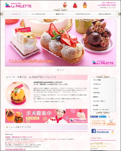 愛知県東海市のラ・パレット・オム・テツのホームページ