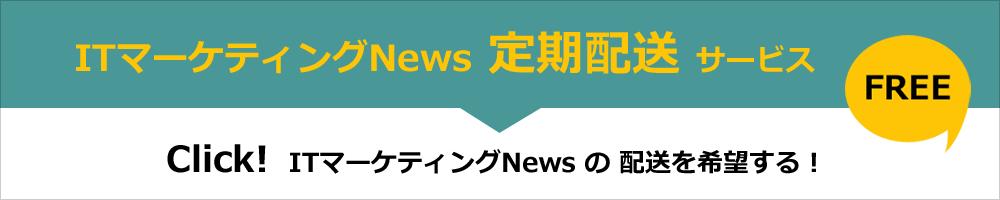 ITマーケティングNews 定期購読ボタン
