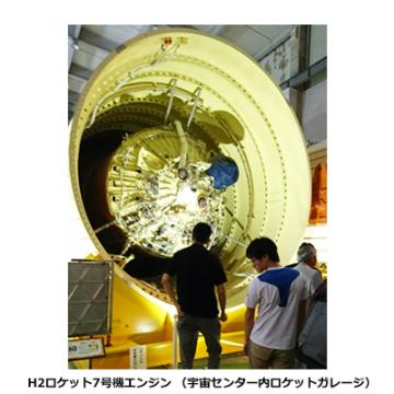 H-ⅡAロケッ7号機エンジン(宇宙センター内ロケットガレージ)