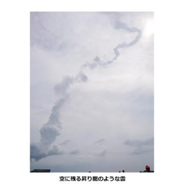 空に残る昇り竜のような雲