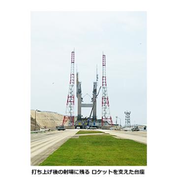 打ち上げ後に残る、ロケットを支えた台座