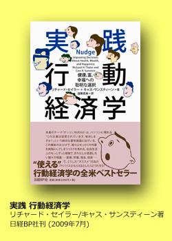 実践 行動経済学(リチャード・セイラー/キャス・サンスティーン著)