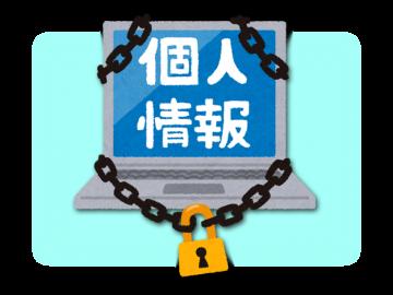 セキュリティ対策がされたパソコンのイメージ