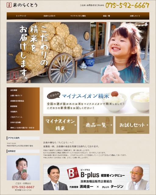 京都・山科を拠点に米穀類の卸・小売りを行う「米のらくとう」のホームページに移動します