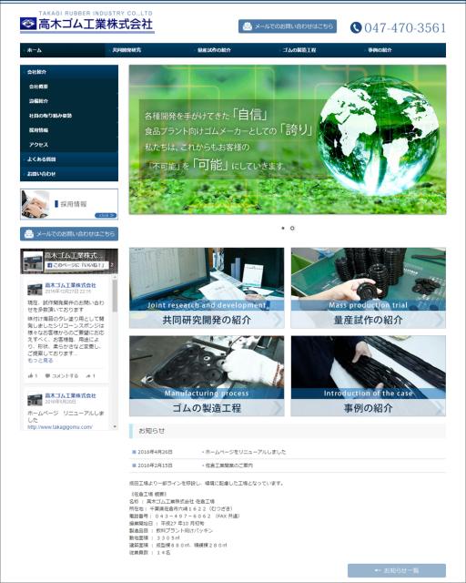 千葉県習志野市に本社を置く高木ゴム工業株式会社のホームページに移動します