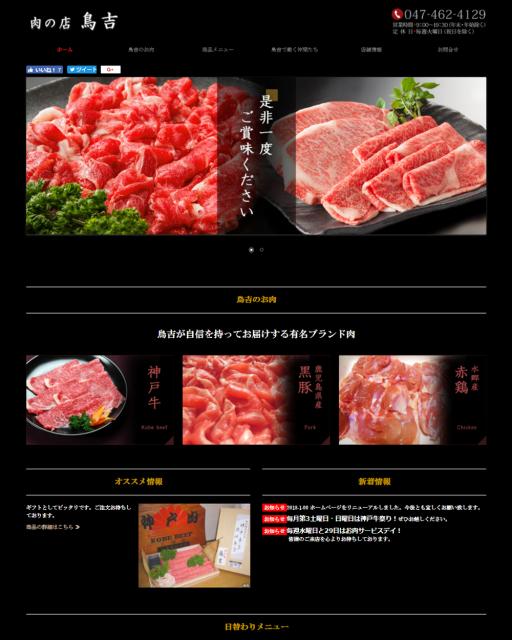 千葉県船橋市で愛される創業160年の老舗精肉店「肉の店 鳥吉」のホームページへ移動します