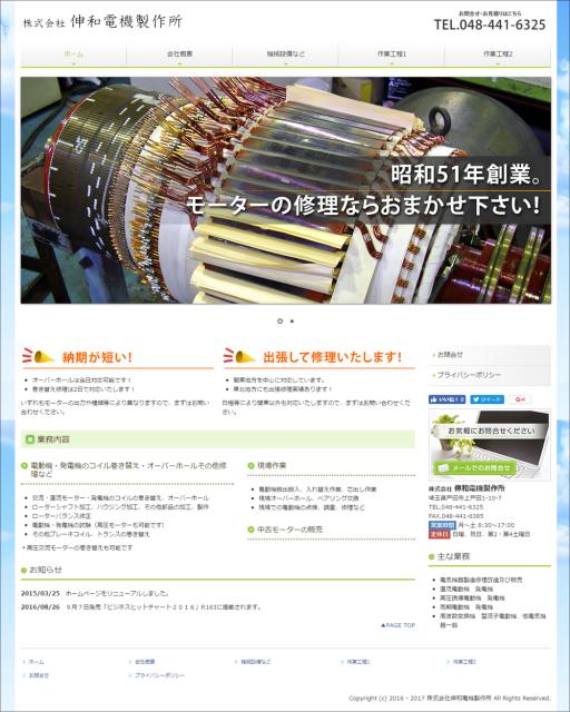 埼玉県戸田市にある株式会社伸和電機製作所のホームページに移動します