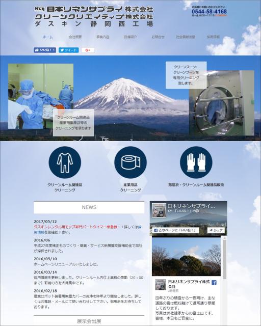 静岡県で唯一クリーンスーツ(無塵衣)のクリーニングを行う日本リネンサプライ株式会社