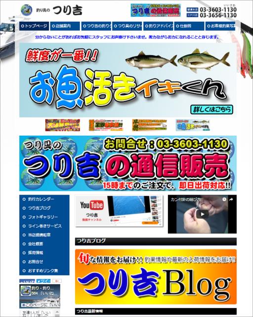 東京都内に2店舗を構える創業36年の釣り具店「つり吉」のホームページ