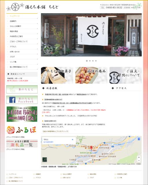 日本有数の温泉地、箱根にのれんを出して67年の老舗和菓子屋「湯もち本舗ちもと」のホームページ