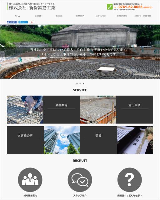 北陸三県を中心に、土木・建築の骨格となる鉄筋工事を担う株式会社新保鉄筋工業のホームページ