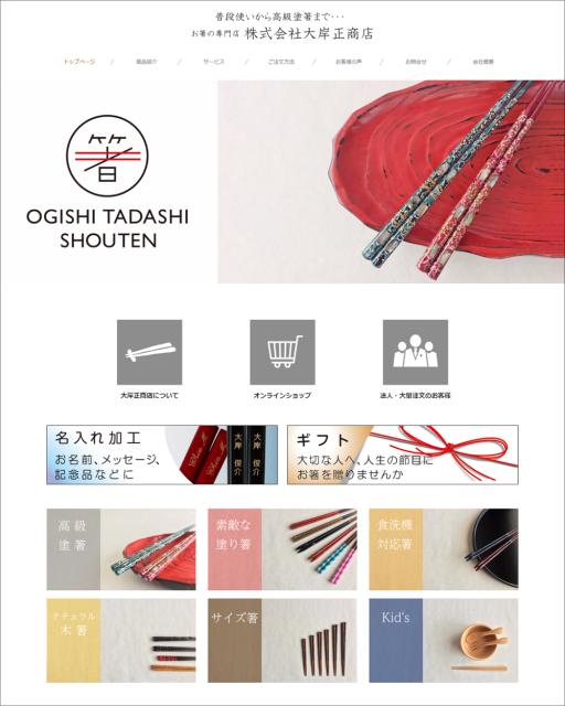 創業34年の株式会社大岸正商店のホームページ