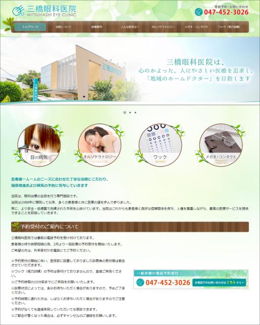 千葉県習志野市の三橋眼科医院 ホームページ