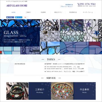 オリジナルデザインのガラス工芸品を創作・販売する「ARTGLASS HORI」