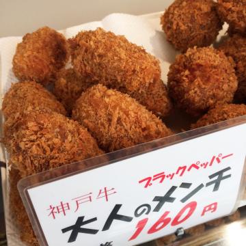 一番人気の神戸牛メンチカツ