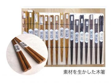 人気の素材を生かした木箸