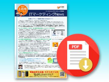 ITマーケティングNews PDF ダウンロードの画像