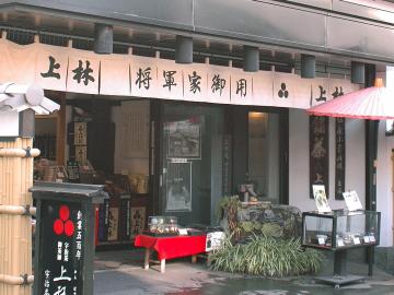 宇治の平等院表参道にある創業500年の三星園上林三入本店
