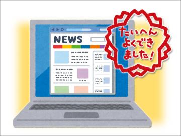 ITマーケティングNews vol.12-1の画像