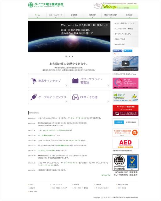 ダイニチ電子株式会社のWebサイトへ移動します