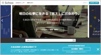 pic:学べる生放送コミュニケーションサービス Schoo