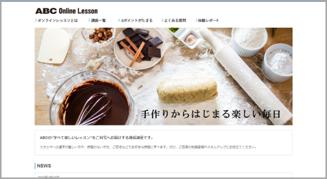 pic:オンライン料理教室 ABC Online Lesson