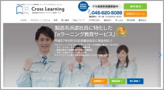 Pic:製造派遣業特化教育サービス Cross Leaning