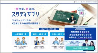 pic:インターネット予備校サービス スタディサプリ