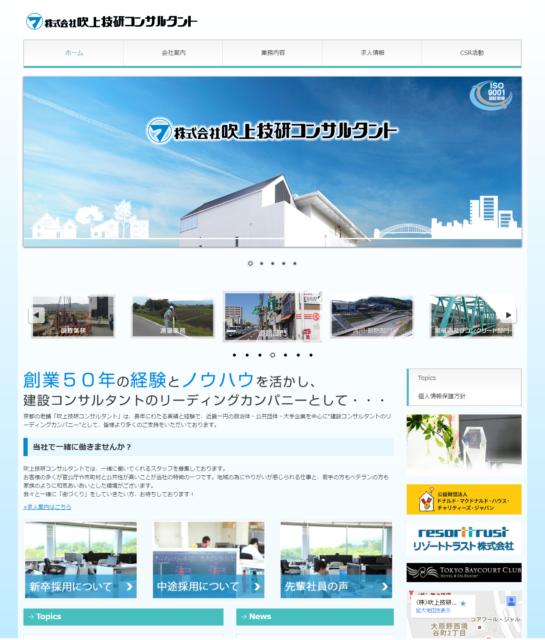 総合建設コンサルタント「株式会社吹上技研コンサルタント」