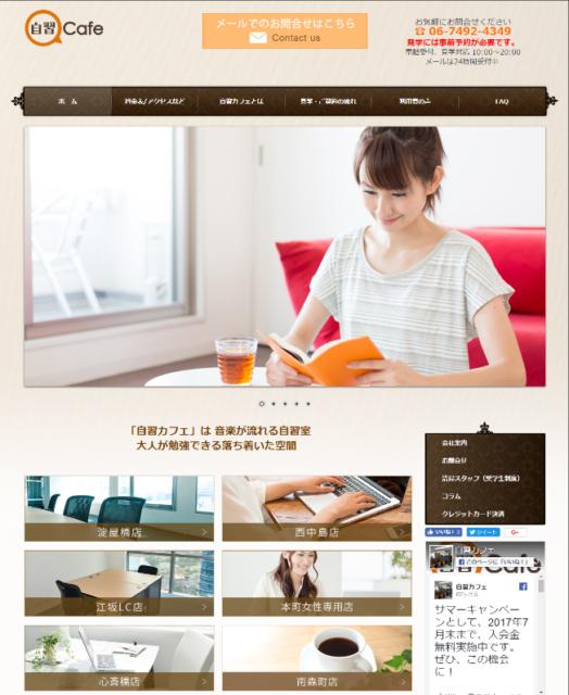 大人が勉強できる空間を提供する会員制の有料自習室「自習カフェ」