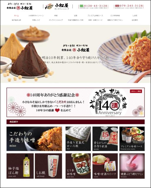 手作り味噌「小松屋」創業130年の味噌の老舗・甘酒の元祖