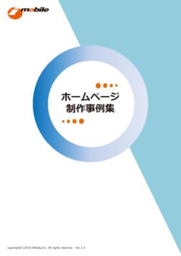 ホームページ制作事例集 表紙