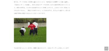 銘酒・越乃寒梅で有名な石本酒造株式会社 NTTドコモの水田センサーで気温を測定
