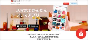 不用品を個人間で簡単に売買できるフリマアプリ メルカリは6月に上場予定(※執筆時点)