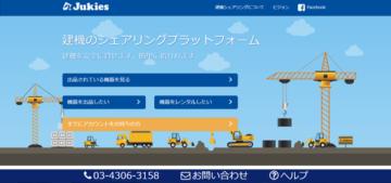 建機(建設機械)のシェアリングプラットフォーム Jukies
